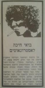 דייויד בואי 1-11-1969