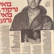כותרות האתמול: 27 ביולי, 1983