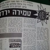 כותרות האתמול: 26 בנובמבר, 1969