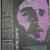 כותרות האתמול: 17 בדצמבר, 1971