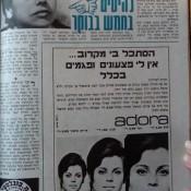כותרות האתמול: 1 בינואר, 1971