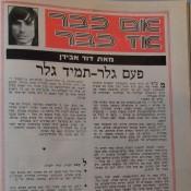 כותרת האתמול: 21 בדצמבר, 1973