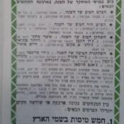כותרות האתמול: 10 במרץ, 1972