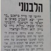 כותרות האתמול: 24 בנובמבר, 1972