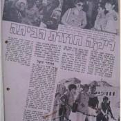 כותרות האתמול: 25 בספמטבר, 1970
