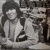 צילום מאתמול: 19 בינואר, 1973