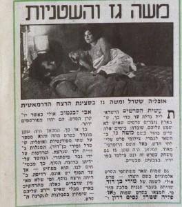 המלאך היה שטן סרט של משה גז 12-1-73