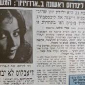 כותרות האתמול: 31 במרץ, 1972