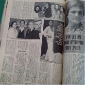 כותרות האתמול: 19 במרץ, 1976