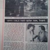 כותרות האתמול: 12 במרץ, 1976