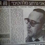 כותרות האתמול: 20 במרץ, 1970