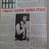 כותרות האתמול: 21 במאי, 1971