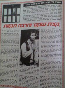 אושיק לוי על תקליטו הראשון