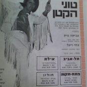 מודעות האתמול: 21 במאי, 1971