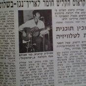 כותרות האתמול: 28 במאי, 1971