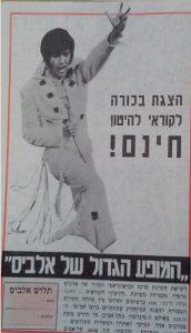 המופע הגדול של אלביס 30-7-71