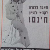 מודעות האתמול: 30 ביולי, 1971