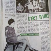כותרות האתמול: 17 במרץ, 1972