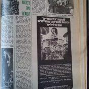 כותרות האתמול: 28 באוקטובר, 1976