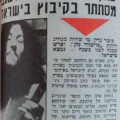כותרות האתמול: 10 בנובמבר, 1972