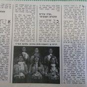 כותרות האתמול: 28 בנובמבר, 1973