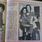 כותרות האתמול: 30 בנובמבר, 1973