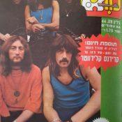 צילום מאתמול: 8 בינואר, 1971