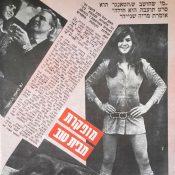 כותרות האתמול: 3 באוגוסט, 1973