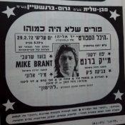 מודעות האתמול: 18 בפברואר, 1972