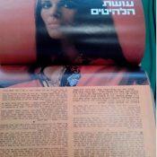 כותרות האתמול: 20 באוגוסט, 1971