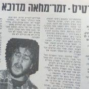 כותרות האתמול: 5 במאי, 1977
