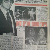 כותרות האתמול: 29 בספטמבר, 1977