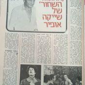 כותרות האתמול: 7 ביולי, 1977