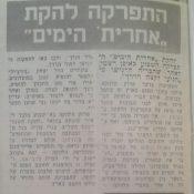 כותרות האתמול: 15 בספטמבר, 1972