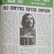 כותרות האתמול: 8 באוקטובר, 1971