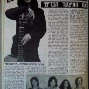 כותרות האתמול: 20 בנובמבר, 1970