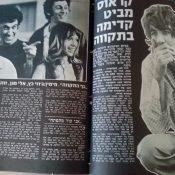 כותרות האתמול: 4 בדצמבר, 1970