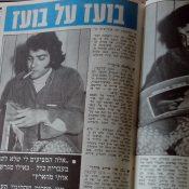 כותרות האתמול: 31 בדצמבר, 1971