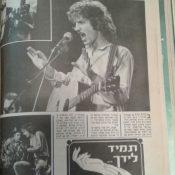 כותרות האתמול: 19 בינואר, 1978