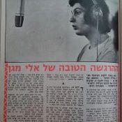 כותרות האתמול: 3 במרץ, 1972