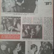 כותרות האתמול: 9 בפברואר, 1978