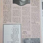 כותרות האתמול: 1 בפברואר, 1974