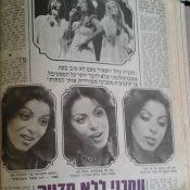 כותרות האתמול: 23 בפברואר, 1978