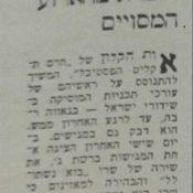 כותרות האתמול: 16 במרץ, 1978