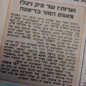 כותרות האתמול: 8 במרץ, 1975