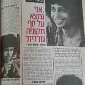 כותרות האתמול: 20 באפריל, 1978