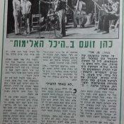 כותרות האתמול: 28 באפריל, 1972