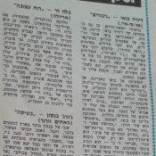 כותרות האתמול: 13 באפריל, 1978
