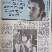 כותרות האתמול: 1 באוקטובר, 1971
