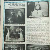 כותרות האתמול: 12 במאי, 1977